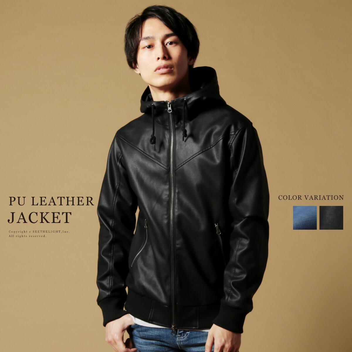 PUレザーフードジャケット