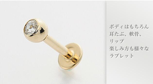 14金ラブレット型ボディピアス