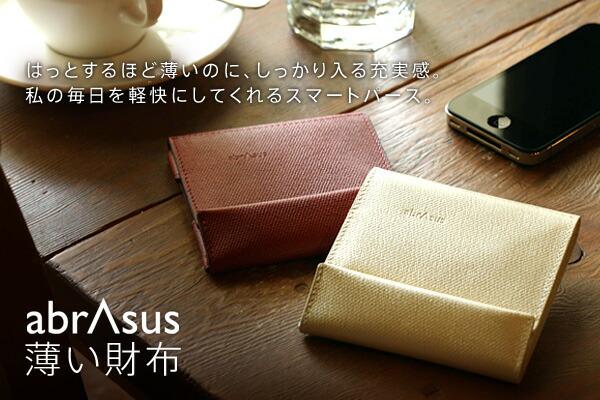 薄い財布 for Ladies