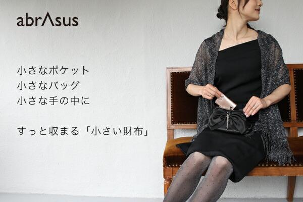 abrAsus 小さなポケット 小さなバッグ 小さな手の中にすっと収まる「小さい財布」