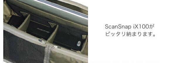 ScanSnap iX100がピッタリ納まります。