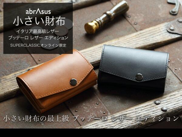 abrAsus 小さい財布の最上級 ブッテーロ レザー エディション