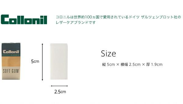 コロニルは世界約100ヵ国で愛用されているドイツ ザルツェンブロット社の レザーケアブランドです Size 縦 5cm × 横幅 2.5cm × 厚 1.9cm
