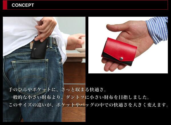 CONCEPT 手のひらやポケットに、さっと収まる快適さ。一般的な小さい財布より、ダントツに小さい財布を目指しました。このサイズの違いが、ポケットやバッグの中での快適さを大きく変えます。
