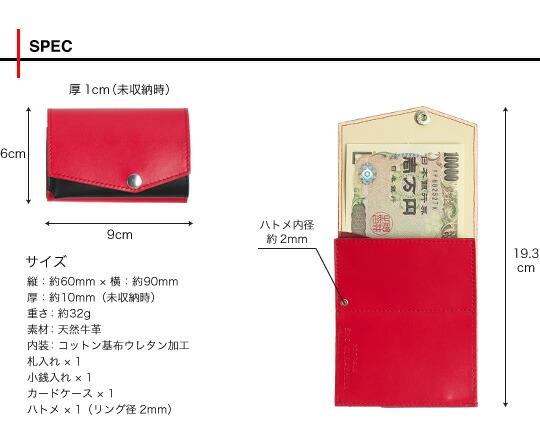 SPEC サイズ 縦:約60mm × 横:約90mm 厚:約10mm(未収納時) 重さ:約32g 素材:天然牛革 内装:コットン基布ウレタン加工 札入れ × 1 小銭入れ × 1 カードケース × 1 ハトメ × 1(リング径2mm)
