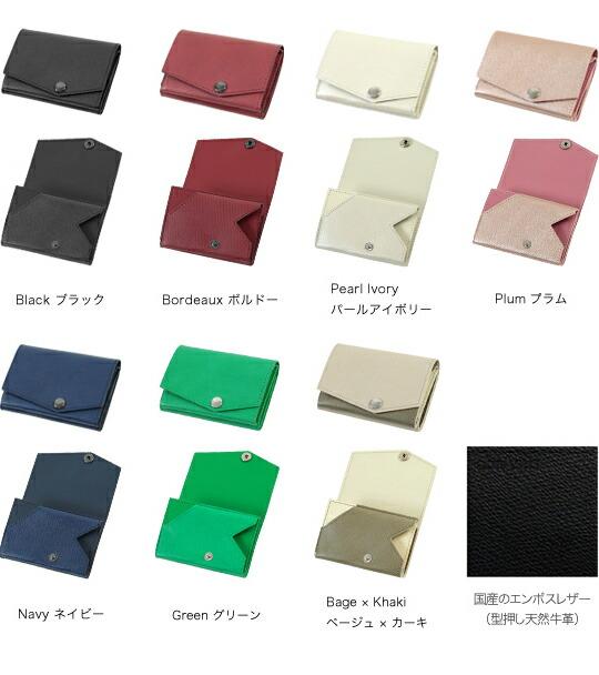 小さい財布 カラーバリエーション