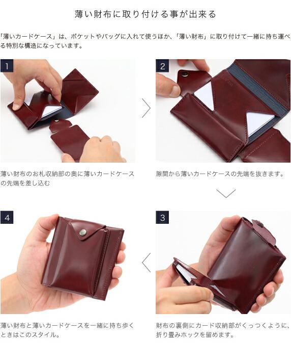 薄い財布に取り付ける事が出来る