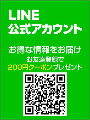 LINEお友達登録で200円クーポンプレゼント中