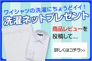 商品レビューを投稿して洗濯ネットプレゼント
