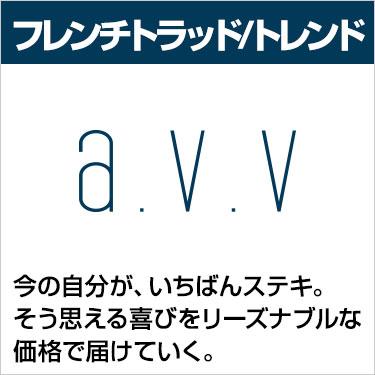 ブランド:アーヴェヴェ