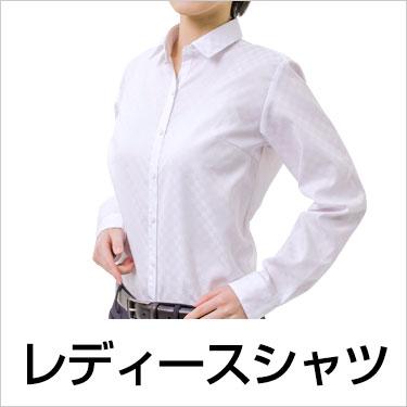 カテゴリ:レディースシャツ