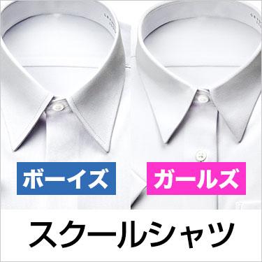 カテゴリ:スクールシャツ