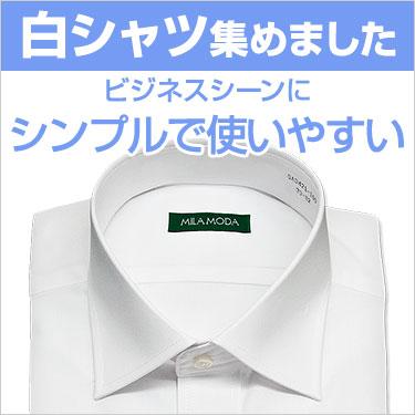 ビジネスシーンにシンプルで使いやすい白シャツ集めました