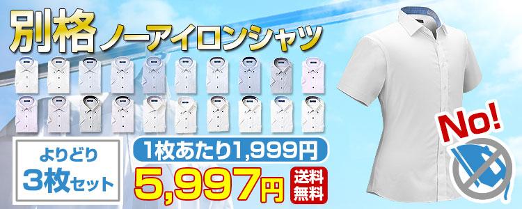 別格ノーアイロンシャツ 半袖よりどり3枚セット