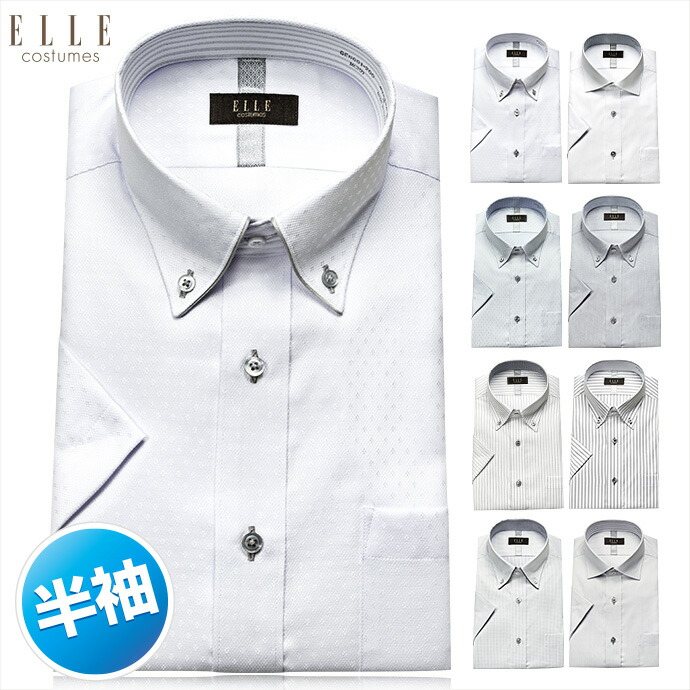 0a3fd7d9045253 ELLE costumes ワイシャツ メンズ クールビズ 半袖 形態安定 吸水速乾 消 ...