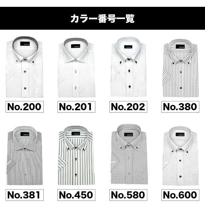 ワイシャツのバリエーション