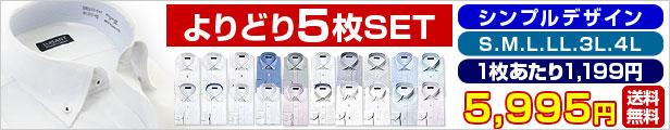5枚セット長袖
