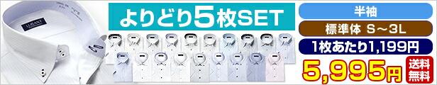 5枚セット半袖