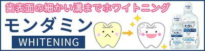 歯の表面の細かい溝までホワイトニング モンダミンホワイトニング