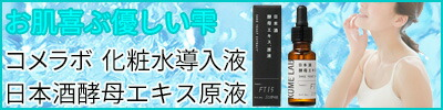 日本酒酵母エキス原液 コメラボ 化粧水導入液