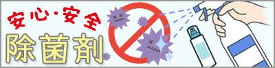 安心・安全 各種除菌剤