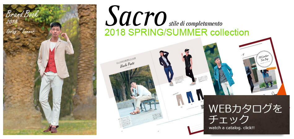Sacro春夏WEBカタログ