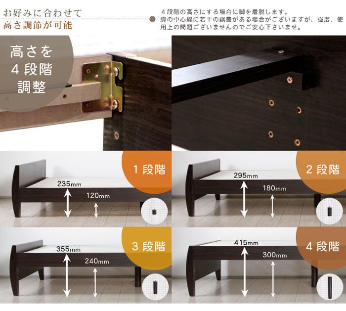 ベッドの高さ4段階調整