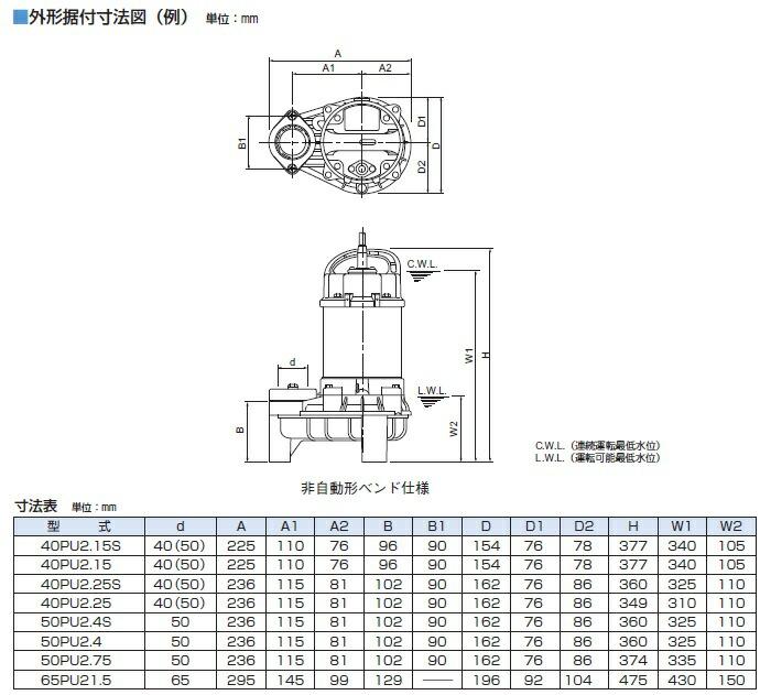 Tsurumi pump submersible pump sewage filth for corrosive liquid  40PU2 25S/40PU2 25 circular drainage pumps for agricultural pump Tsurumi