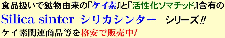 食品扱いの鉱物由来の『ケイ素』と『活性化ソマチッド』含有のSilica sinter シリカシンター シリーズ!! ケイ素関連商品を格安で販売中!