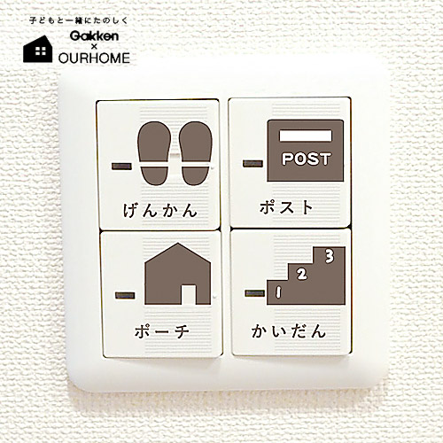 OURHOMEスイッチシール