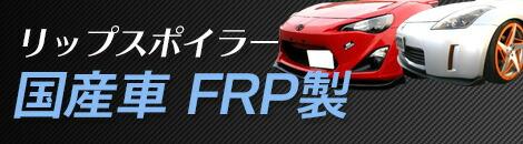 リップスポイラー国産車FRP製