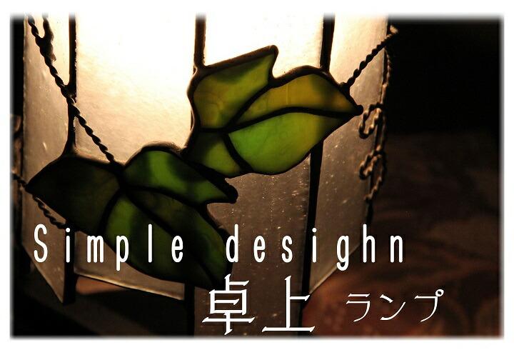 シンプルデザイン卓上ランプ