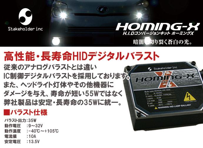 homing_all01.jpg