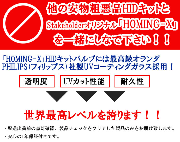 homing_all06.jpg