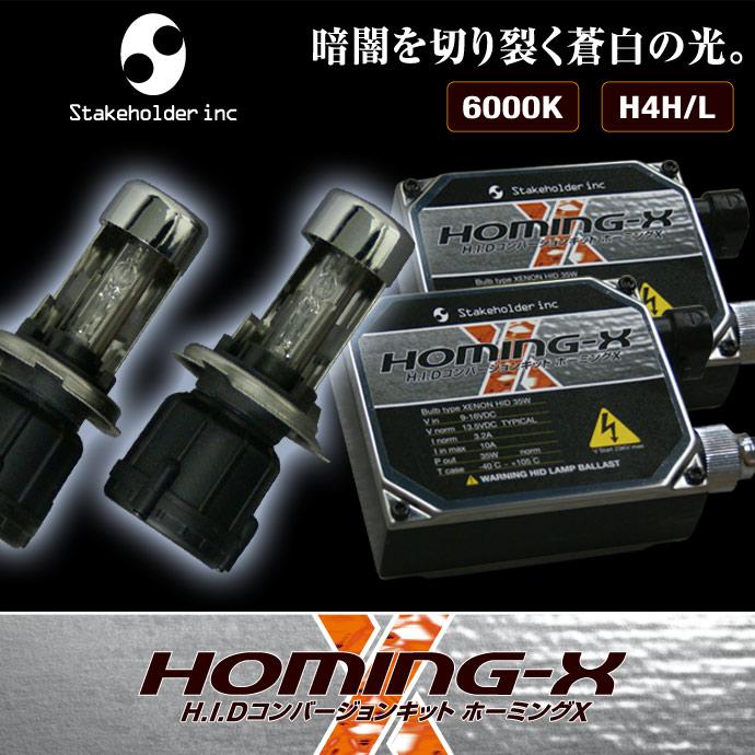 homing_h4hilo06.jpg