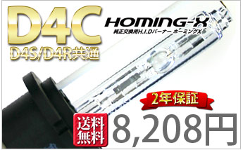 純正交換HIDバルブ:D4C