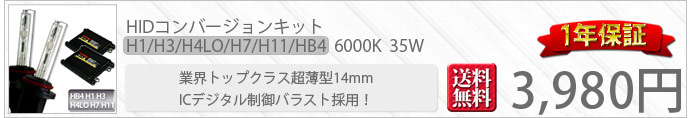 HIDコンバージョンキット H1 H3 H4Low H7 H11 HB4 3000K 6000K 8000K