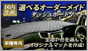 車種専用 国内生産 ダッシュボードマット ダッシュマット