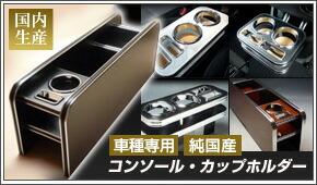 車種専用 国内生産 コンソール カップホルダー