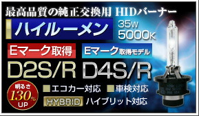 ハイルーメン Eマーク取得 D2S/R D4S/R HIDバーナー 35W 5000K HIDバルブ