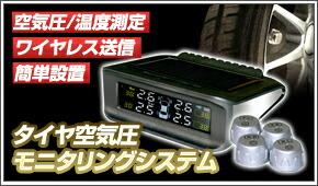 タイヤ空気圧 モニタリングシステム ワイヤレス TPMS