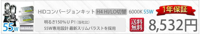 55W H4 HIDコンバージョンキット