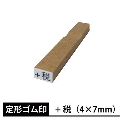 定形 ゴム印 +税 4×7mm