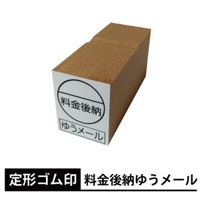 ダイレクトメールなどの多量発送に最適な郵便事務用スタンプ。切手を貼る手間が無く、郵便物の発送準備のスピードアップに貢献致します。