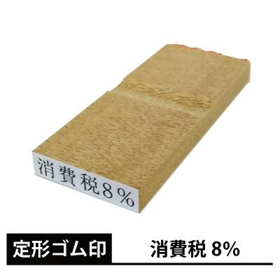定形 ゴム印 消費税8%