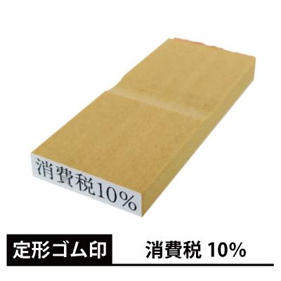 定形 ゴム印 消費税10%