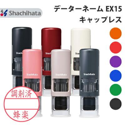 シャチハタ データーネーム EX15号 キャップレス