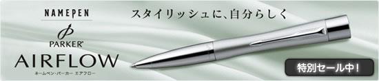 シャチハタ・ネームペン・パーカー エアフロー