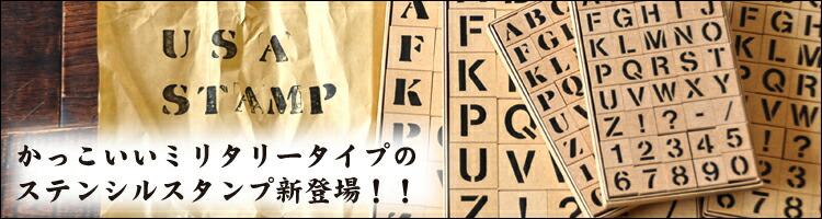 ステンシルアルファベットスタンプ