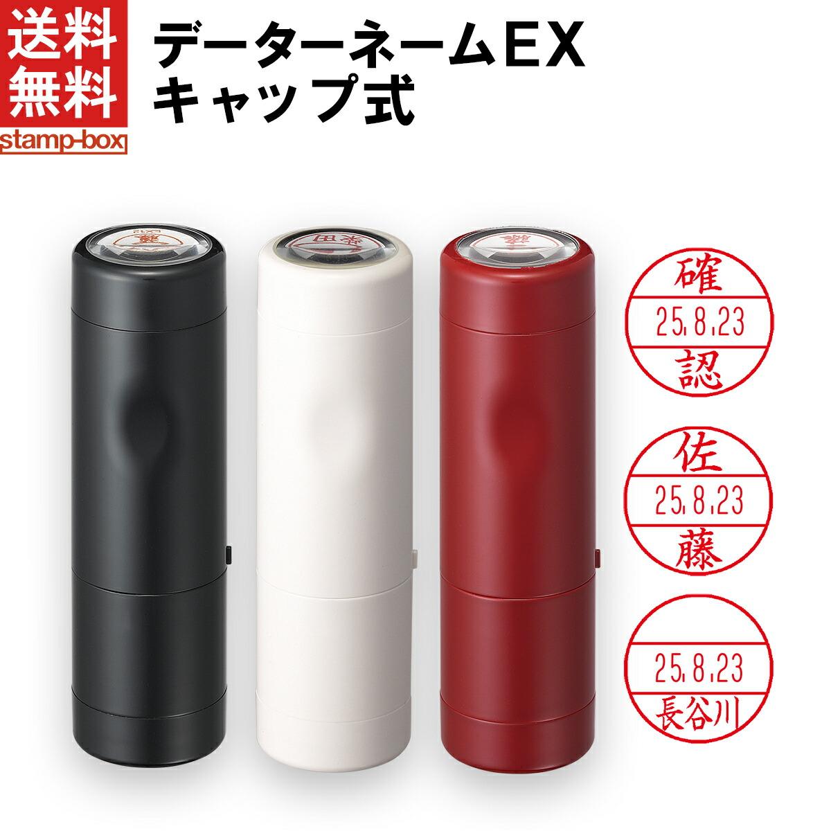 シャチハタ データーネームEX【別注品】 キャップ式